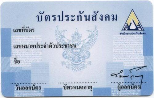 บัตรประกันสังคม