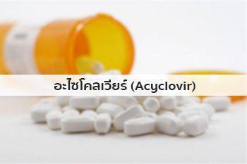 อะไซโคลเวียร์(acyclovir)