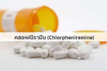 ยาคลอเฟนิรามีน