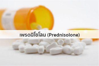 ยาเพรดนิโซโลน