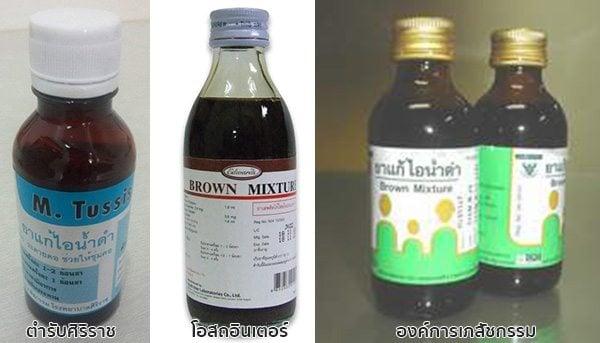 ยาแก้ไอน้ำดำ