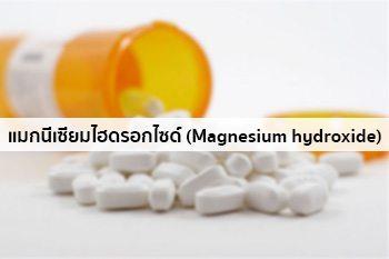 ยาแมกนีเซียมไฮดรอกไซด์