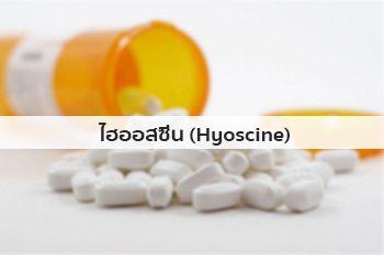 ยาไฮออสซีน