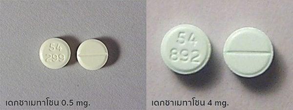 ยาdexa