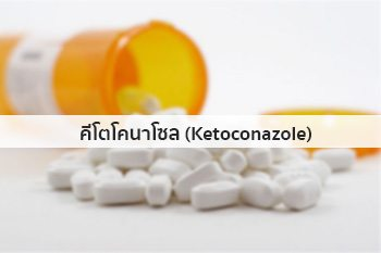 ยาketoconazole