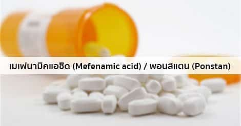 Dolfenal Mefenamic Acid