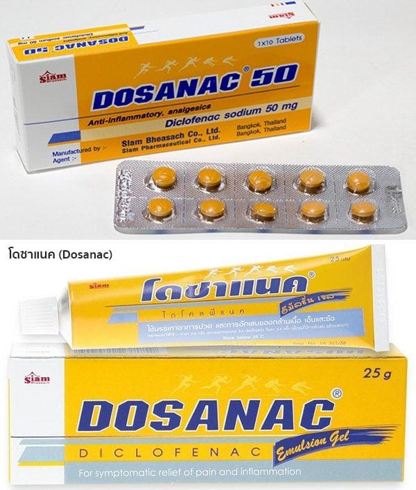 โดซาแนค (Dosanac)