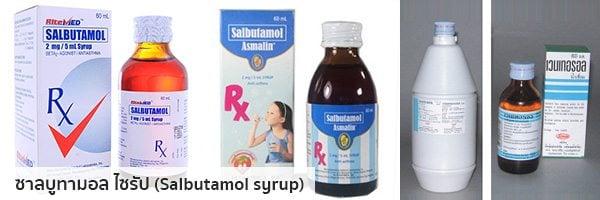 ซาลบูทามอล ไซรัป (Salbutamol syrup)