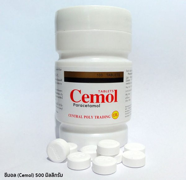 ซีมอล (Cemol)