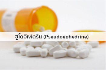ซูโดอีเฟดรีน (Pseudoephedrine)