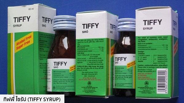 ทิฟฟี่ ไซรัป (TIFFY SYRUP)