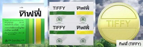 ทิฟฟี่ (TIFFY)