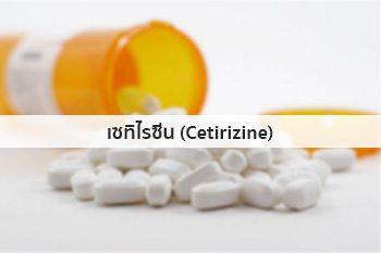 ยาเซทิไรซีน
