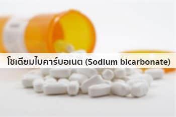 ยาเม็ดโซเดียมไบคาร์บอเนต