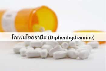 ยาไดเฟนไฮดรามีน