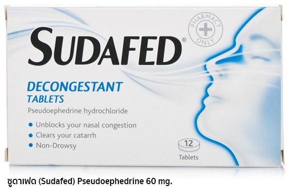 ยาsudafed