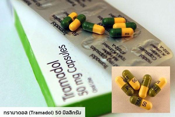 ยา tramadol