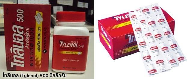 ไทลินอล (Tylenol)