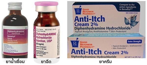Diphenhydramine คือยาอะไร