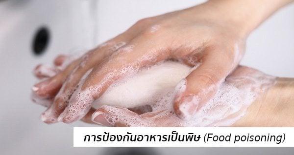 วิธีป้องกันอาหารเป็นพิษ