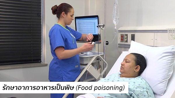 วิธีรักษาอาหารเป็นพิษ