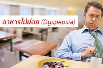 dyspepsiaคือ