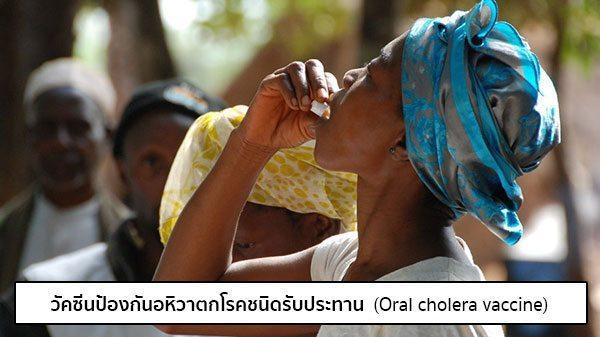 วัคซีนอหิวาตกโรค